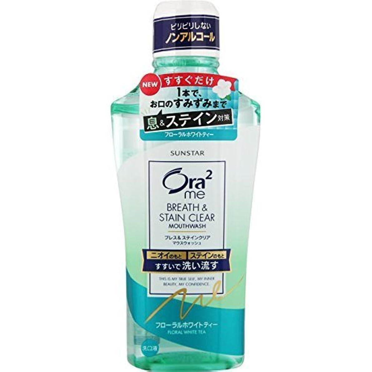 虫を数える出発素晴らしいOra2(オーラツー) ミーマウスウォッシュ ステインクリア 洗口液[フローラルホワイトティー]