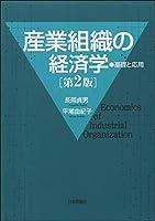 産業組織の経済学 第2版: 基礎と応用