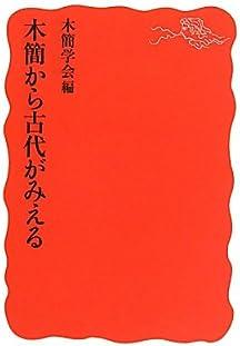 木簡から古代がみえる (岩波新書)