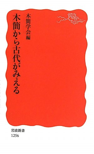木簡から古代がみえる (岩波新書)の詳細を見る