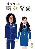帰ってきた時効警察 (5) [DVD]