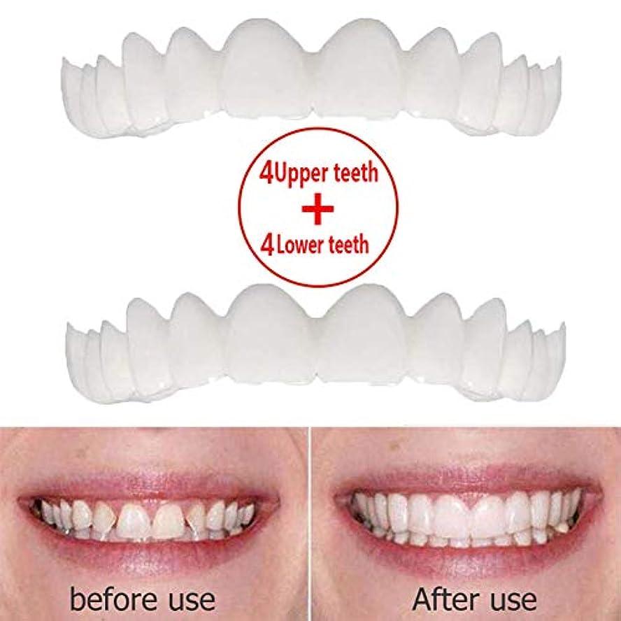 壊れたユーモア見せます4ペアの化粧用歯、シミュレートされたブレース上部ブレース下部ブレース歯を覆う自由に着用できるビューティーブレースデンタルグルーミング歯科用ベニア