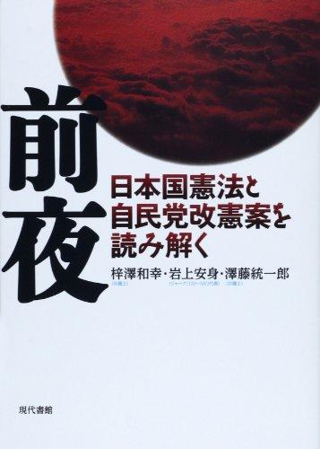 前夜―日本国憲法と自民党改憲案を読み解くの詳細を見る