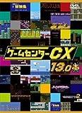 ゲームセンターCX 13【レンタル落ち】