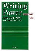ライティング・パワー <改訂版> ――Writing Power (Revised Edition)
