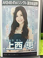NMB48◆上西恵◆『僕たちは戦わない』劇場盤生写真