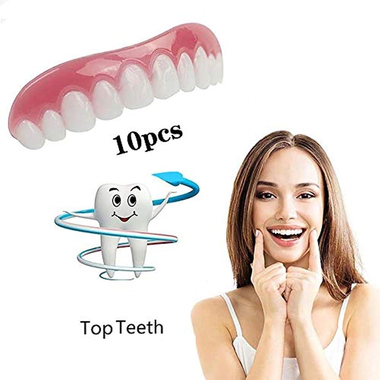 タンカーエレベーター校長10個偽の歯アッパー偽の偽の歯カバースナップオン即時の歯の化粧品義歯のケアオーラルケアシリコーンホワイトニング義歯