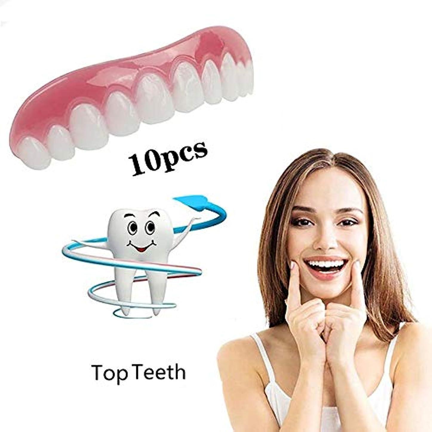 塩熟達ブラシ10個偽の歯アッパー偽の偽の歯カバースナップオン即時の歯の化粧品義歯のケアオーラルケアシリコーンホワイトニング義歯