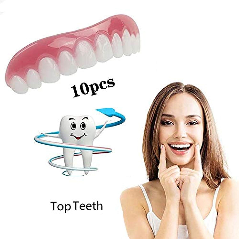 閉じる正規化方言10個偽の歯アッパー偽の偽の歯カバースナップオン即時の歯の化粧品義歯のケアオーラルケアシリコーンホワイトニング義歯