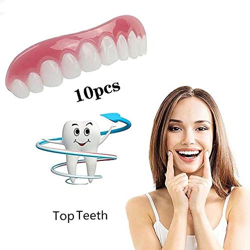 コスチューム通り抜ける火山10個偽の歯アッパー偽の偽の歯カバースナップオン即時の歯の化粧品義歯のケアオーラルケアシリコーンホワイトニング義歯