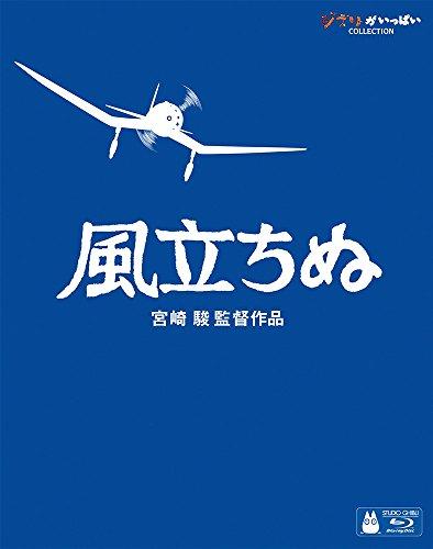 風立ちぬ [Blu-ray]