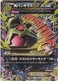 ポケモンカードXY MバンギラスEX(RR)/バンデットリング(PMXY7)/シングルカード