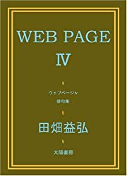 WEB PAGE IV