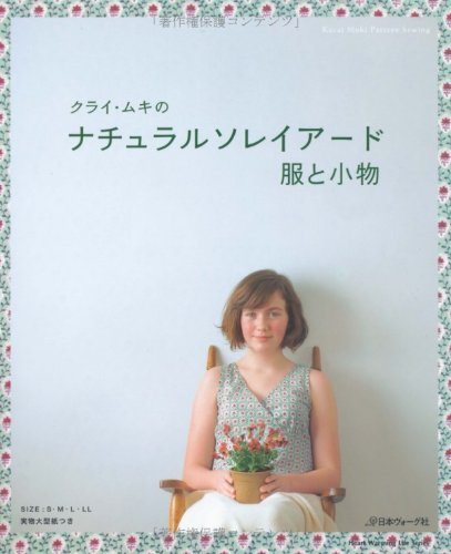 クライ・ムキの ナチュラルソレイアード 服と小物 (Heart Warming Life Series)の詳細を見る