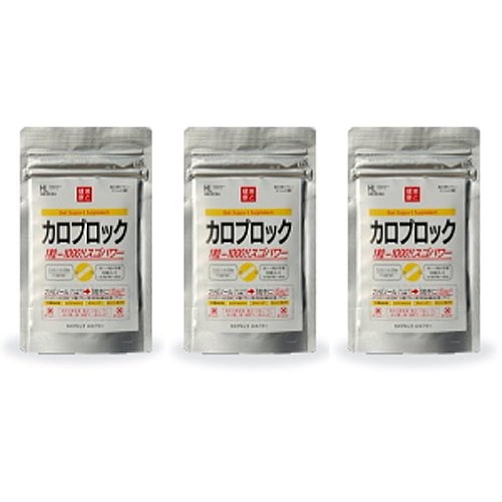 優越味方計器カロブロックスゴパワー 3個セット(白いんげん豆配合ダイエットサプリ)
