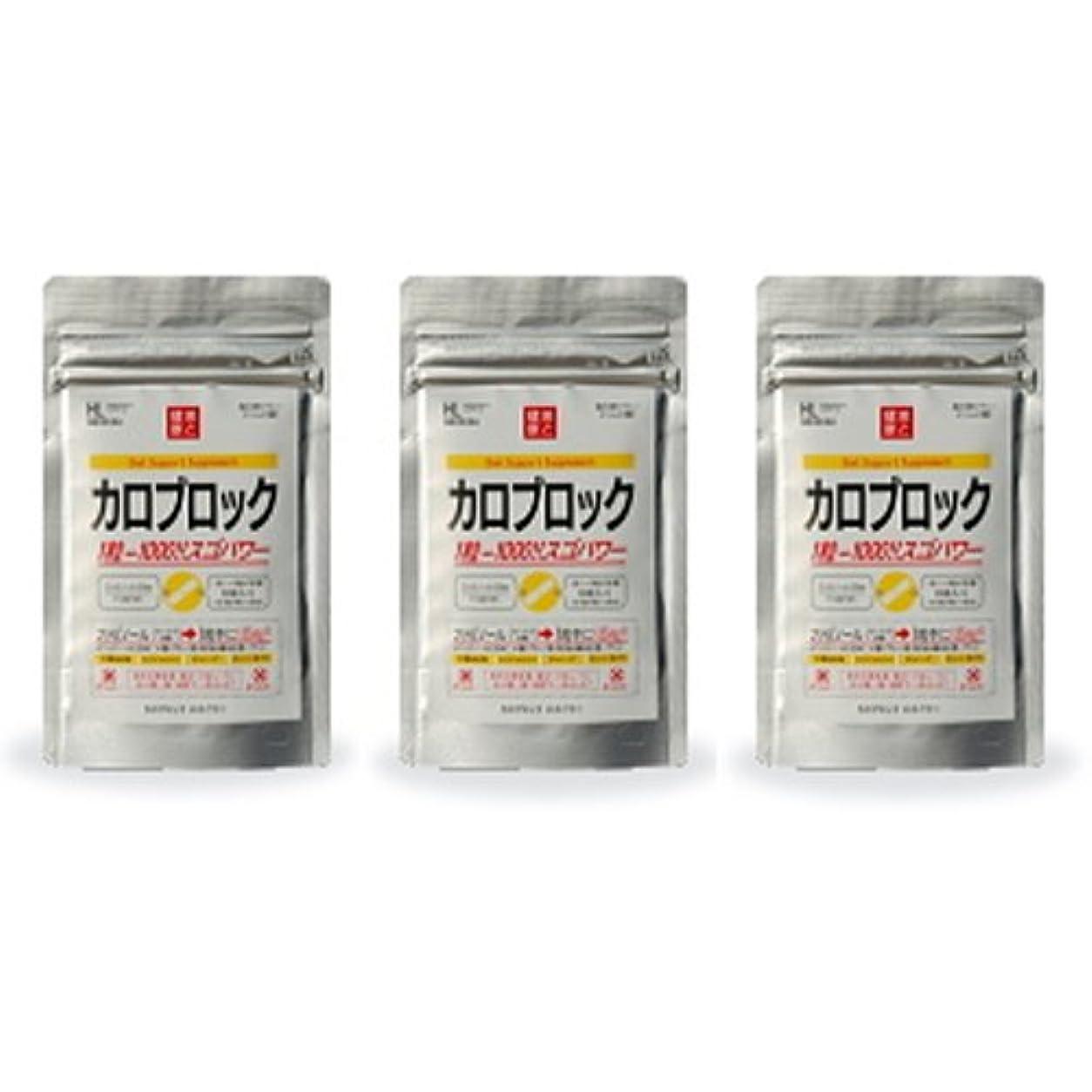 カロブロックスゴパワー 3個セット(白いんげん豆配合ダイエットサプリ)
