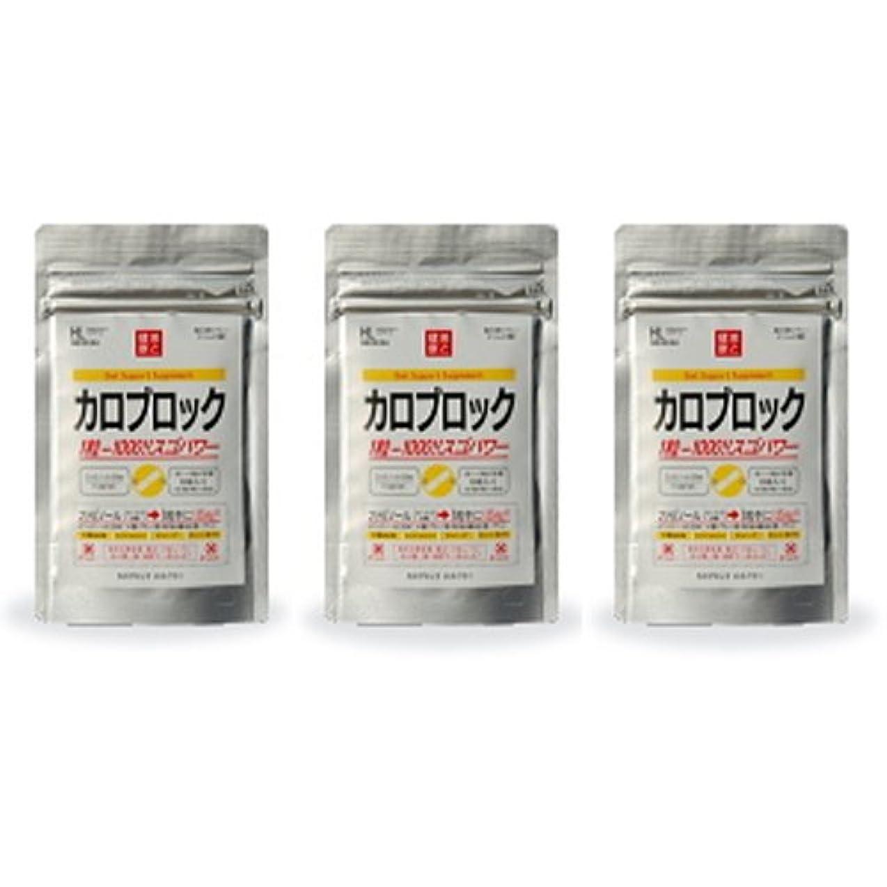 輝く除外する福祉カロブロックスゴパワー 3個セット(白いんげん豆配合ダイエットサプリ)