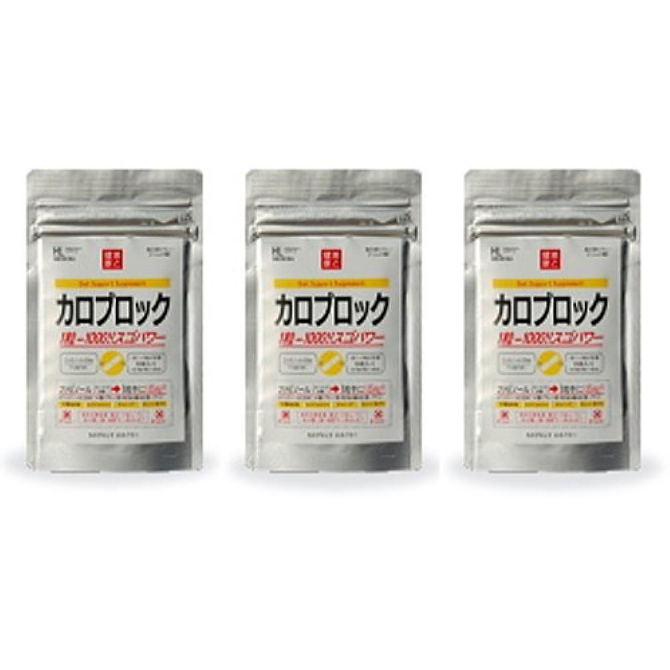 リード周波数便利カロブロックスゴパワー 3個セット(白いんげん豆配合ダイエットサプリ)