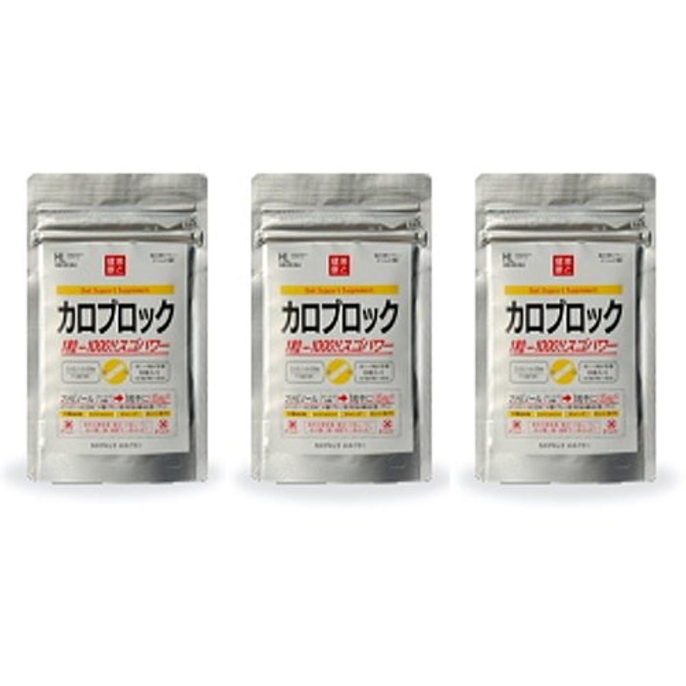 ブラウズボリューム盟主カロブロックスゴパワー 3個セット(白いんげん豆配合ダイエットサプリ)