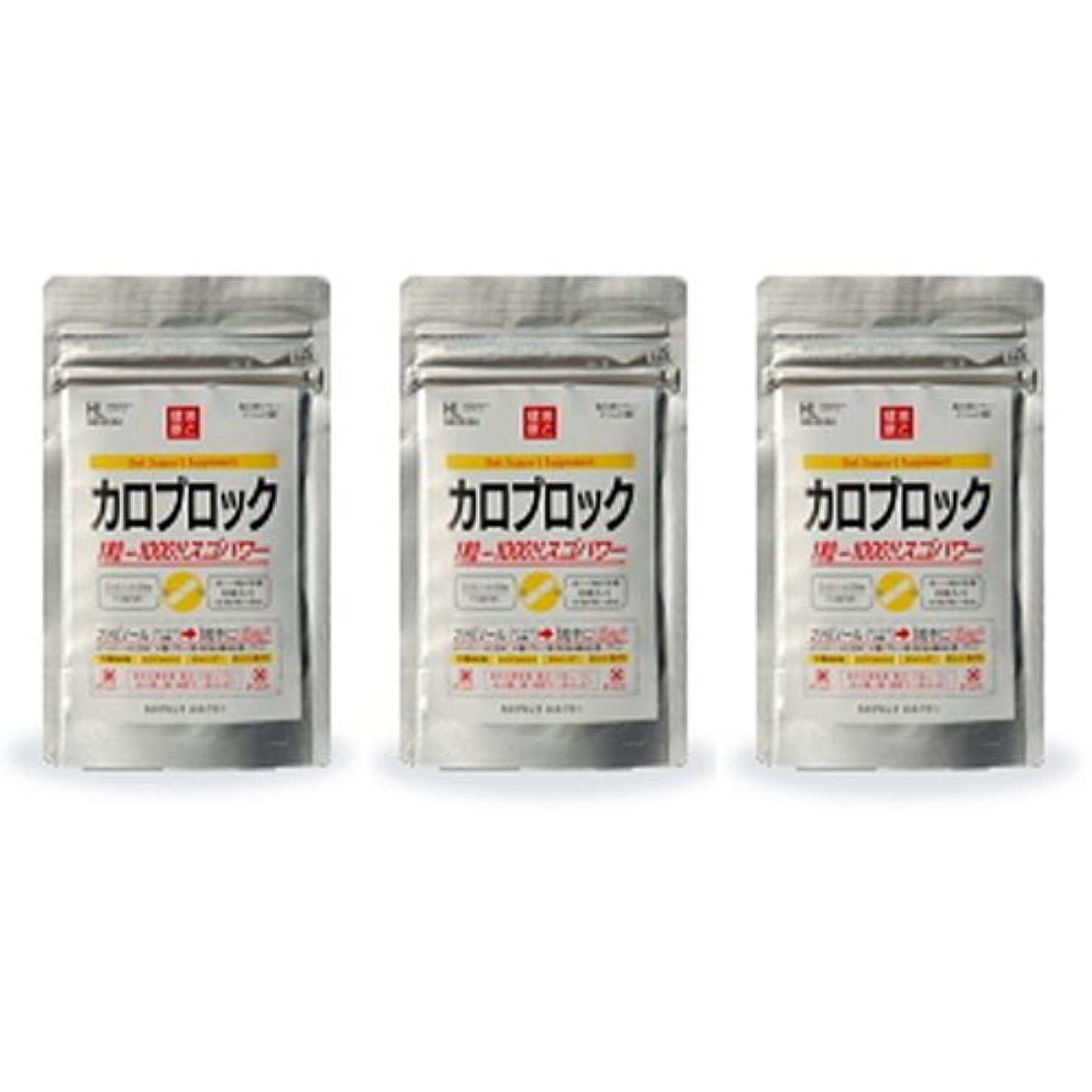 敵対的塗抹各カロブロックスゴパワー 3個セット(白いんげん豆配合ダイエットサプリ)