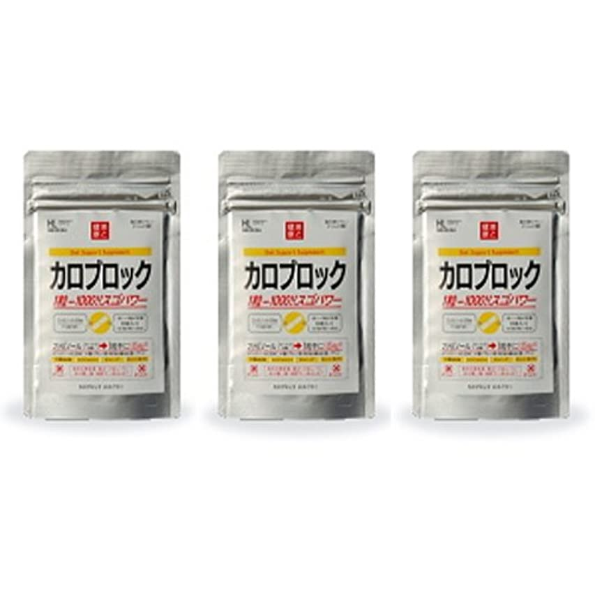 松明部分的科学カロブロックスゴパワー 3個セット(白いんげん豆配合ダイエットサプリ)