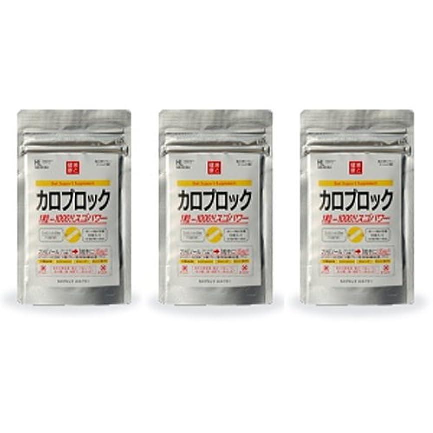 奨励以下スパークカロブロックスゴパワー 3個セット(白いんげん豆配合ダイエットサプリ)