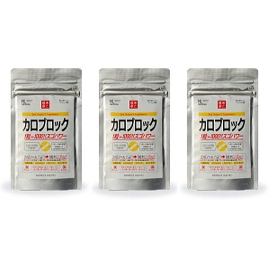 慰めポルノレイカロブロックスゴパワー 3個セット(白いんげん豆配合ダイエットサプリ)