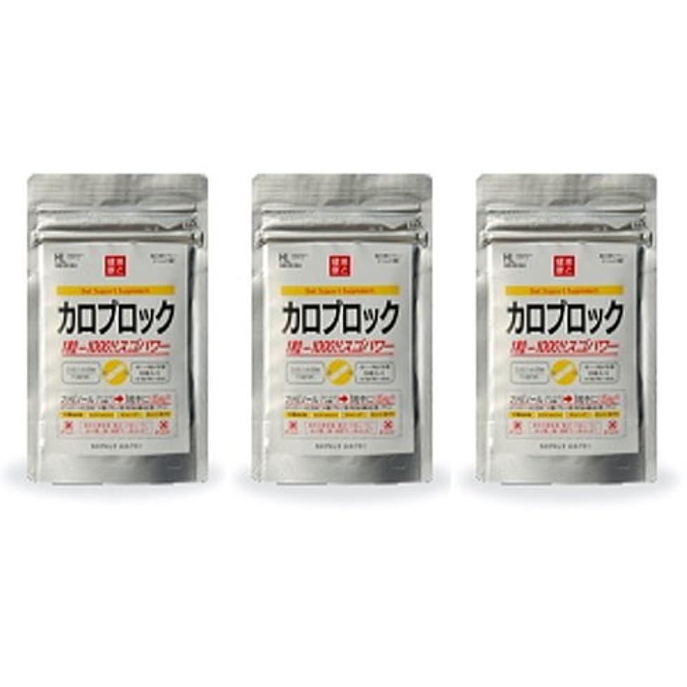 何十人もイサカカテナカロブロックスゴパワー 3個セット(白いんげん豆配合ダイエットサプリ)