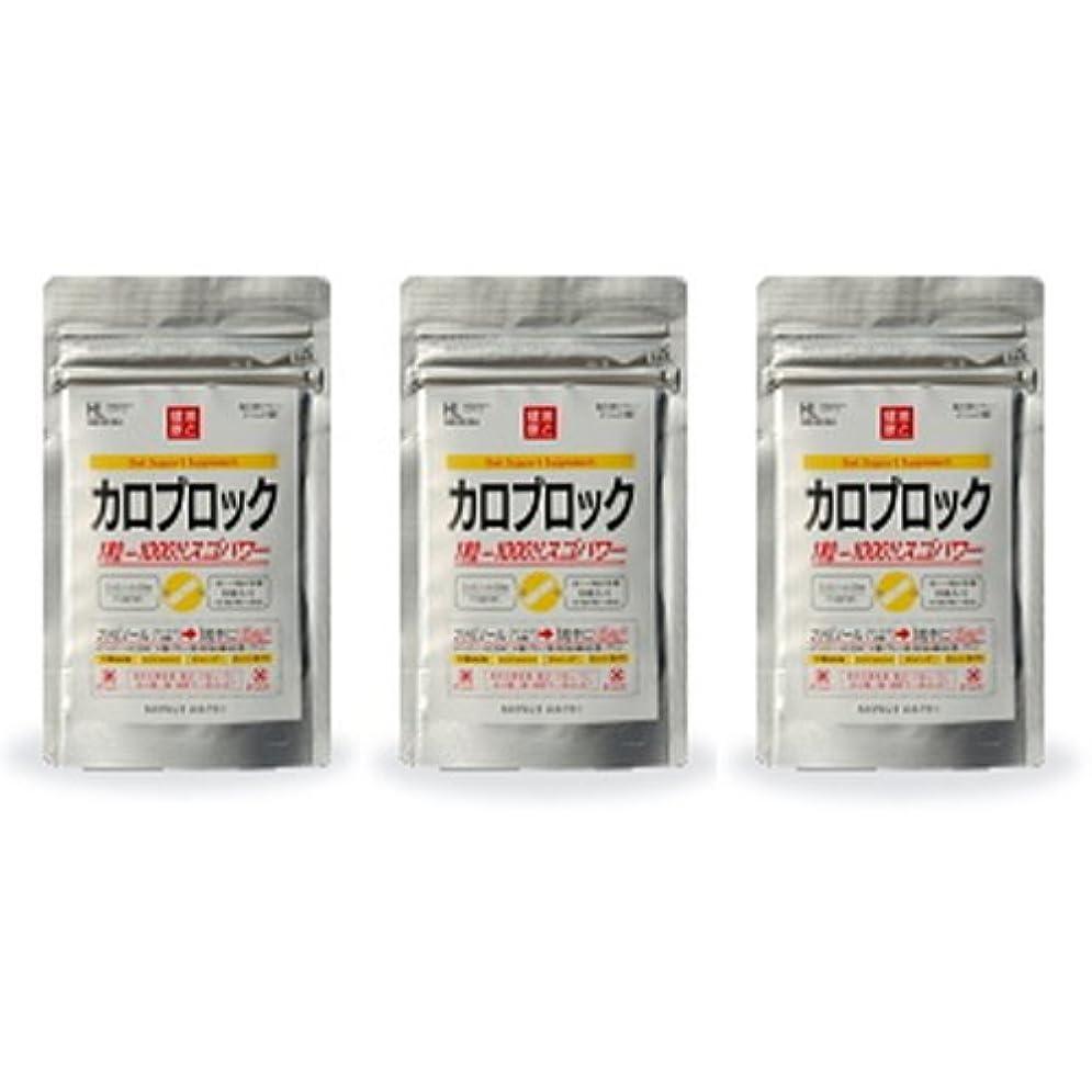 虐殺血まみれの参加者カロブロックスゴパワー 3個セット(白いんげん豆配合ダイエットサプリ)