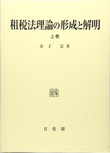 租税法理論の形成と解明 上巻 (租税法理論の形成と解明 全2巻)