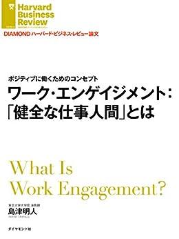 [島津 明人]のワーク・エンゲイジメント:「健全な仕事人間」とは DIAMOND ハーバード・ビジネス・レビュー論文