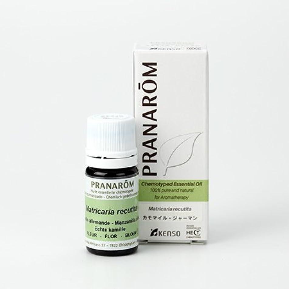 縮約施し勇敢なプラナロム カモマイルジャーマン 5ml (PRANAROM ケモタイプ精油)