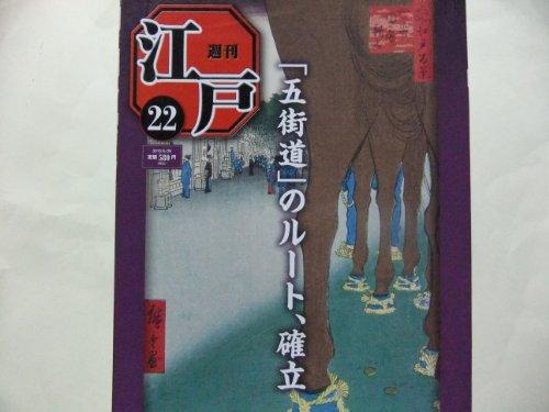 週刊江戸全国版 「五街道」のルート、確立  2010年 6/29号