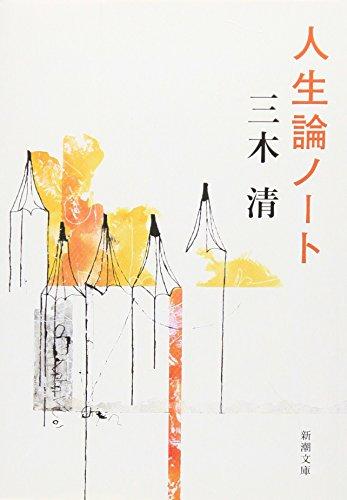 人生論ノート (新潮文庫)