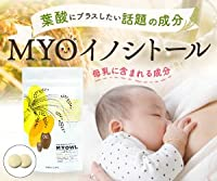 アグリ生活(Agri-Life) ミオール 葉酸とイノシトール