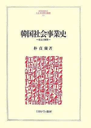韓国社会事業史―成立と展開 (MINERVA人文・社会科学叢書)