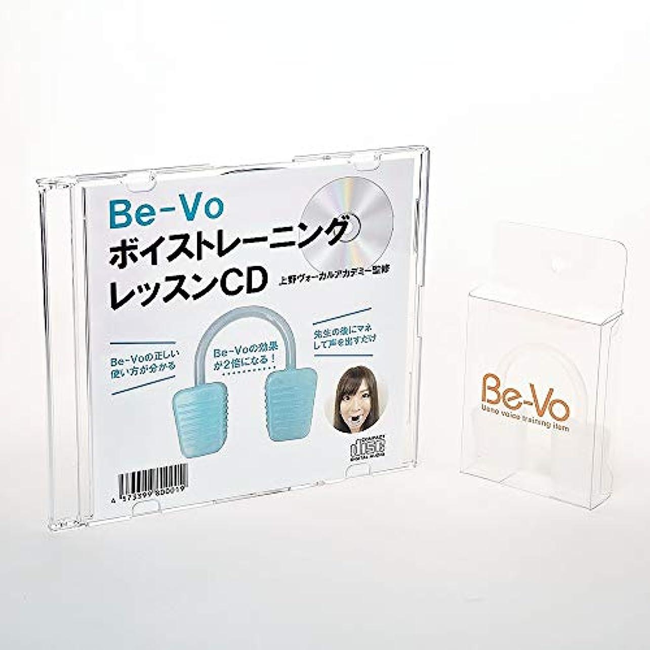 締めるフェンス女性Be-Vo CD セット ホワイト|ボイストレーニング器具Be-Vo(ビーボ)+Be-VoボイストレーニングレッスンCD2点セット