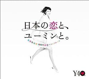 松任谷由実40周年記念ベストアルバム 日本の恋と、ユーミンと。 (初回限定盤)(DVD付)