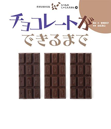 すがたをかえる たべものしゃしんえほん (10) チョコレートができるまで (すがたをかえる たべものしゃしんえほん10)