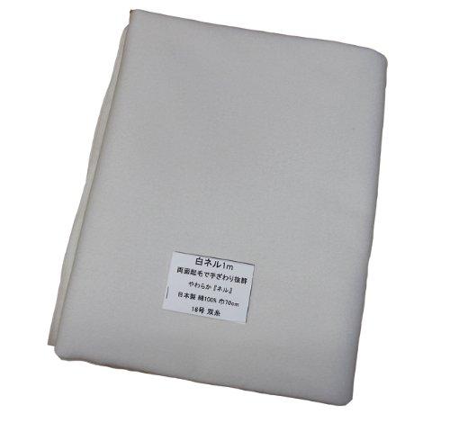 白ネル1mカット 二巾 70cm 16号 双糸 ネル生地 日本製