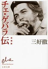 増補版 チェ・ゲバラ伝 (文春文庫)