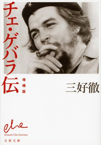 チェ・ゲバラ伝 増補版 (文春文庫)