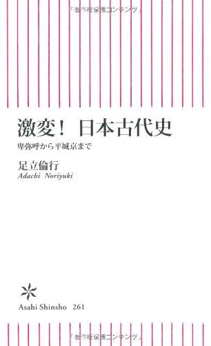 激変! 日本古代史 卑弥呼から平城京まで (朝日新書)の詳細を見る