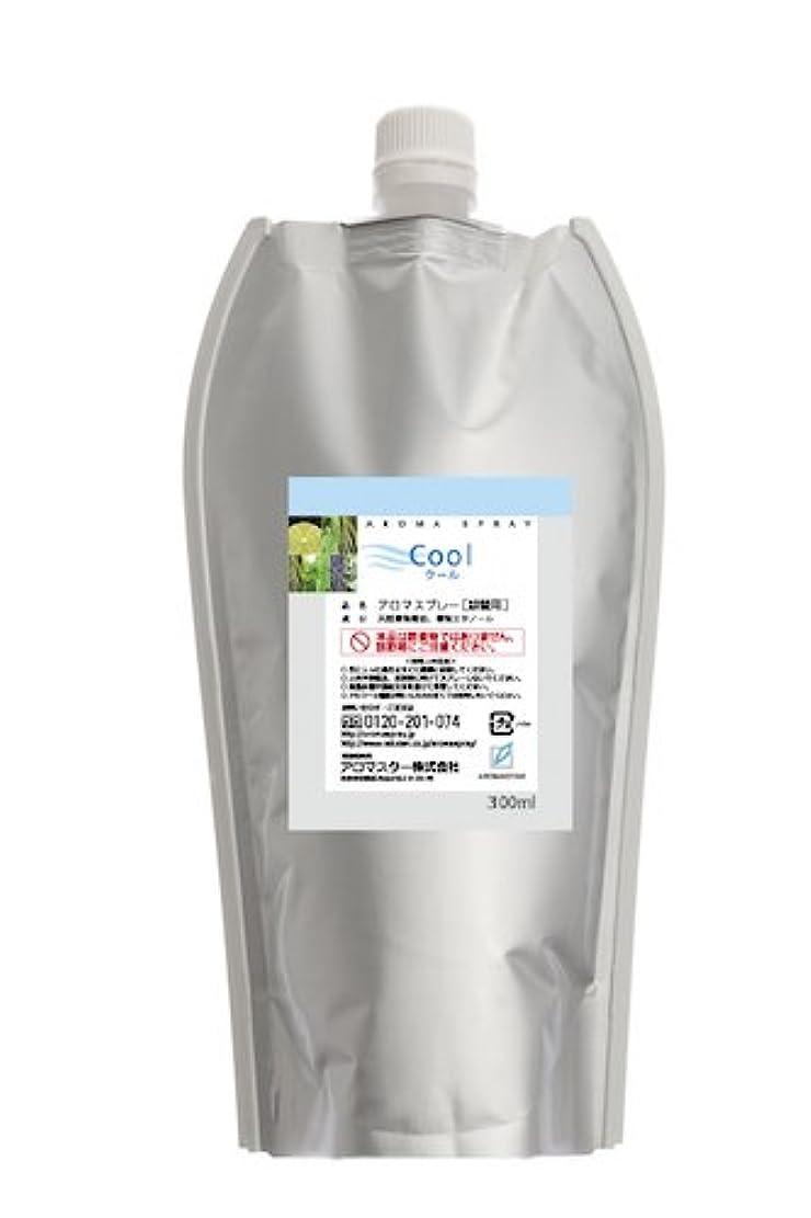 ペデスタルボトルネック有効なAROMASTAR(アロマスター) アロマスプレー クール 300ml詰替用(エコパック)