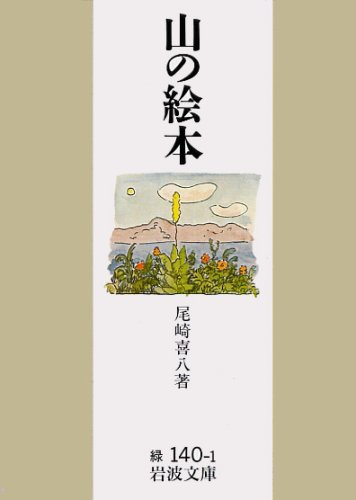 山の絵本 (岩波文庫)の詳細を見る