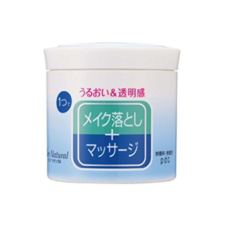 不信パワーセル研磨剤Pure NATURAL(ピュアナチュラル) マッサージクレンジング 170g