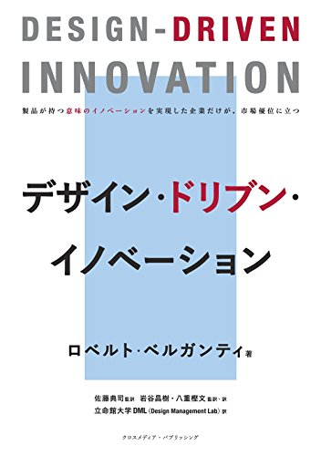 デザイン・ドリブン・イノベーション (NextPublishing)