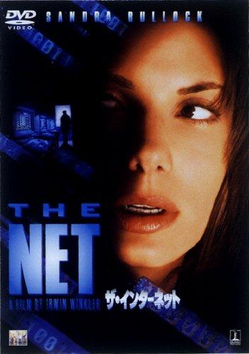 ザ・インターネット [DVD] / サンドラ・ブロック (出演); アーウィン・ウィンクラー (監督)