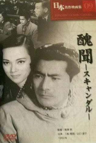 日本名作映画集09 醜聞 スキャンダル