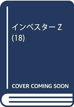 インベスターZの最新刊